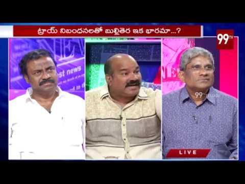 Debate : Trai Rule Effects | బుల్లి తెరపై భారం | Charges Hike | Part #2 | 99 TV Telugu