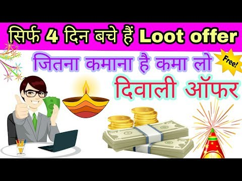 Diwali loot offer earn 500 free paytm cash. New app lunch today. Best way to online earning.
