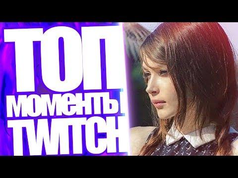 Топ Моменты с Twitch | Платье Стримерши Карины | Папич Смотрит TI8 | Лобстер 15 кг