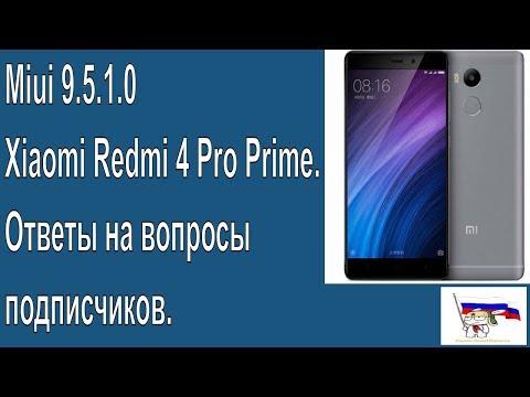 Miui 9.5.1.0  Xiaomi Redmi  4 Pro Prime. Ответы на вопросы подписчиков