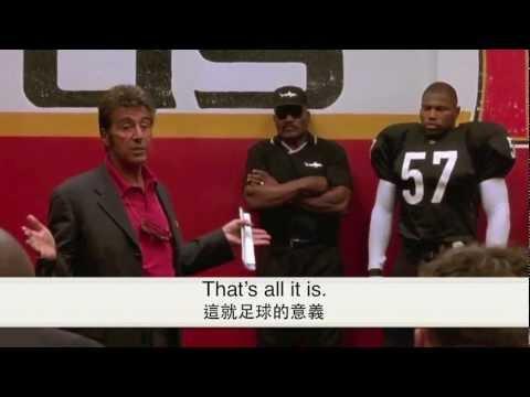 超熱血!電影挑戰星期天裡艾爾帕西諾的經典pep talk! (Any given Sunday-Al Pacino)