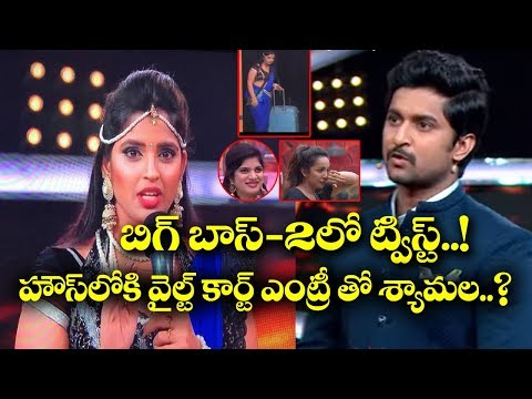 Anchor Shyamala Wild Card Entry in Bigg Boss 2 Telugu | Nani Bigg Boss 2 | Film Jalsa
