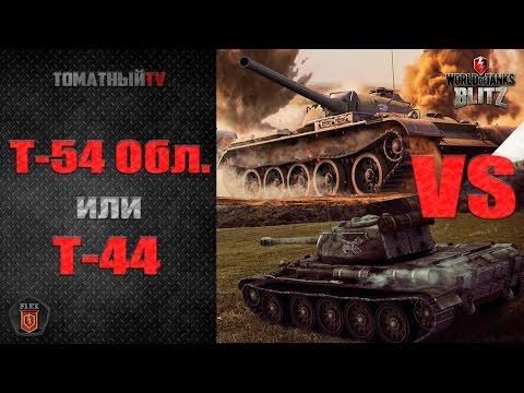 Т-54 обл.  или Т-44? WoT Blitz