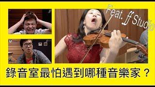 錄音師最害怕遇到哪種音樂家?