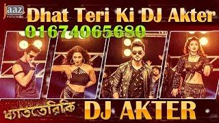 Bangla new Dj Song l Dhat Teri Ki Titel Song l DJ AKTER