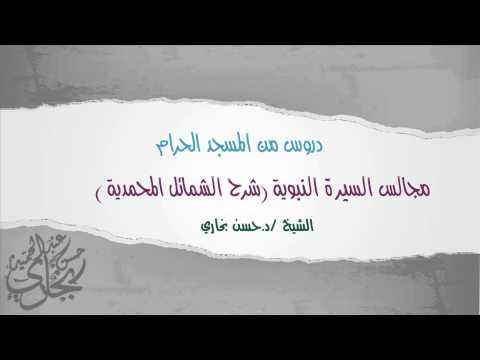 برنامج الشمائل المحمدية يوتيوب حسن البخاري الحلقة 24