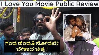 I Love You Kannada Movie Public Review | Upendra, Rachita Ram | R Chandru | Movie Response