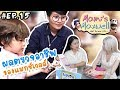 EP.15 อนาคตของพี่แม็กซ์  Mami's Maxwell ( What the mom's life ?!! )