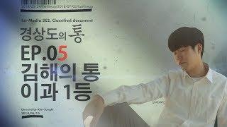 시즌2 EP.05 이과 1등! 김해의 통이 되다! [경상도의 통]