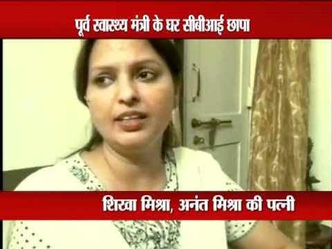 NRHM scam: CBI raids ex-UP minister Ananth Mishra 
