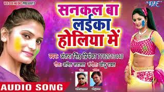 Antra Singh Priyanka का सबसे हिट Holi गीत Sankal Ba Laika Holiya Me Bhojpuri Holi Song 2018