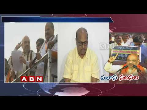 Minister Yanamala Ramakrishnudu responds to BJP Chief Amit Shah's Comments on Chandrababu