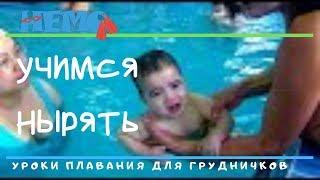 """Учимся нырять. Курс """"МАМА+Я"""". Урок 2. Бассейн """"НЕМО"""", Киев, июль 2013."""