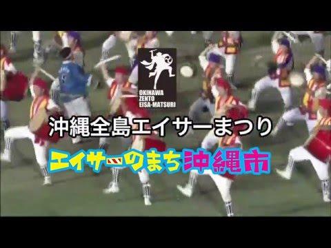 【必見】沖縄全島エイサーまつりPV 沖縄市のエイサーはハンパない!(3分 YouTube)