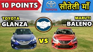 Toyota Glanza : 10 points about Glanza | Glanza vs Baleno | Glanza price & launch details |ASY