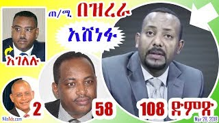 NEW PM Ethiopia: ዶ/ር አብይ አህመድ ጠ/ሚ በዝረራ አሸነፉ Abiy Ahmed Ali, Dr the new Prime Minister - VOA