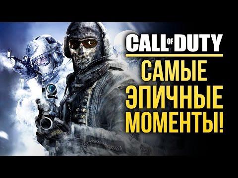 Call of Duty - Самые ЭПИЧНЫЕ моменты!