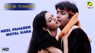 Neel Paharer Matal Kara   Ami Je Tomari   Bengali Movie Video Song   Rahul, Rajshree Banerjee