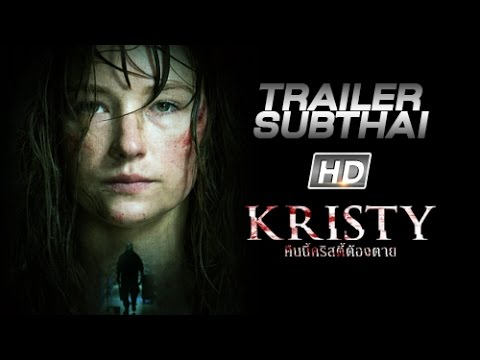 KRISTY:คืนนี้คริสตี้ต้องตาย (Sub Thai ฉาย 21 AUG 2014)