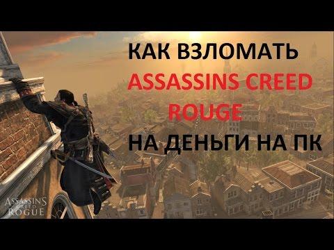Assassins creed rogue как быстро заработать денег