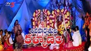 Shiva Parvathula Kalyanam on 5th December 2018 | Rayalaseema, Kurnool Govt Medical College | TV5