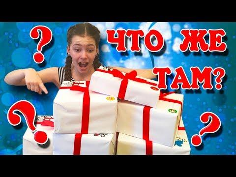 ПОДАРКИ ОТ ТАЙНОГО ПОКЛОННИКА? Что в коробке? Распаковка коробок сюрпризов YouBox: подарки вкусняшки
