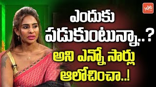 Actress Sri Reddy About Her Sleepless Nights in Tollywood | Sri Reddy Struggles