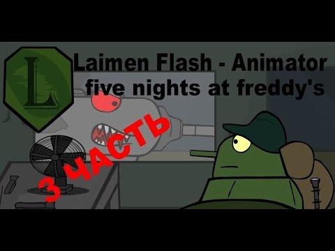 LaimenFlash: Five Nights at Freddy's. 3 Часть. Мультик про танки