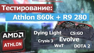 Тестирование: Athlon 860k+R9 280. Dying light, CS:GO, Evolve и др. игры