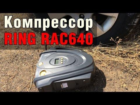 Компрессор RING RAC640 – Насос Для Автомобиля И Резиновой Лодки