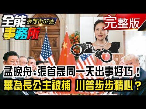 台灣-夢想街之全能事務所-20181206 川普人前手牽手 背後下毒手 抓華為孟晚舟 就是宣戰中國?