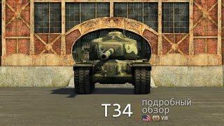 Видео обзор танка т 34 (США). Гайд, как играть на премиумном т 34.