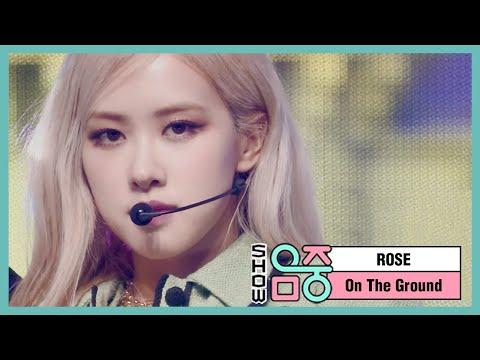 Download Lagu [쇼! 음악중심] 로제 - 온 더 그라운드 (ROSÉ - On The Ground), MBC 210327 방송.mp3