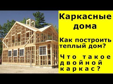 Как дешево и быстро построить каркасный дом