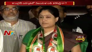 Is Vijayashanthi Waiting For AICC Permission To Participate in Election Campaigns ? -- OTR  - netivaarthalu.com