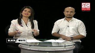 Ada Derana Black & White - 2018.05.25