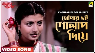 Khonpar Ei Golap Diye | Bhalobasha Bhalobasha | Bengali Movie Video Song