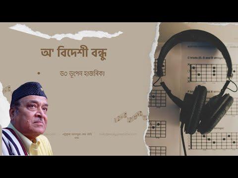 O Bidexi Bondhu  Bhupen Hazarika অ' বিদেশী বন্ধু   ভূপেন হাজৰিকা video