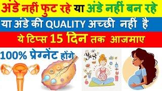 अंडा फूटने के घरेलु उपाय  || NO EGG RELEASE - NO EGG FORMATION- IMPROVE EGG QUALITY TIPS || IN HINDI
