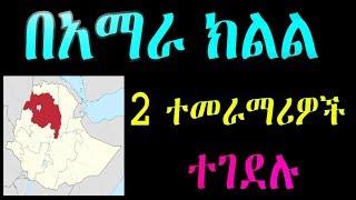 Ethiopia : በአማራ ክልል ሁለት ተመራማሪዎች ተገደሉ