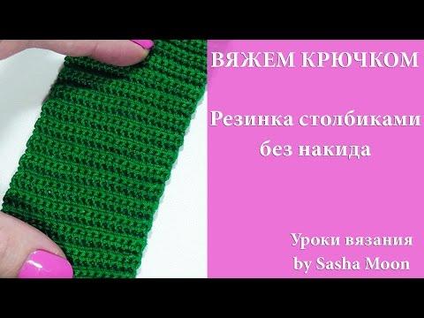 Видео резинки для Вязание крючком для начинающих
