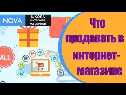 ☛ Что продавать в интернет-магазине? Направление интернет-магазина.