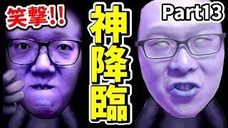 【青鬼3♯13】ヒカキン編で神降臨!怖いけど、怖くない!!
