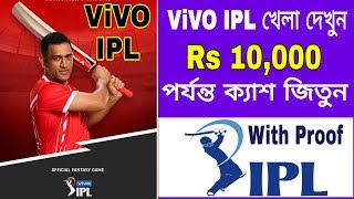 Vivo IPL Two Best Fantasy Cricket, Play games, Earn Unlimited Money