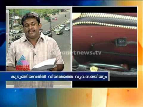 Kochi Blue Movie Blackmail Case : video