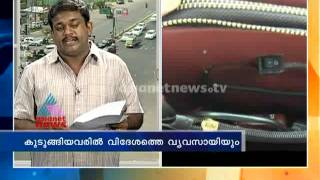 Kochi Blue Movie Blackmail case