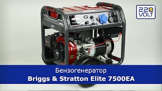 Бензогенератор  Briggs&Stratton Elite 7500EA видео обзор