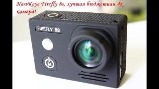 Купить Hawkeye Firefly 8s