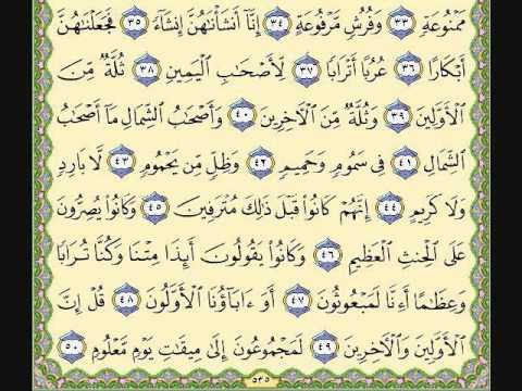 Bacaan Surah Al Waqiah