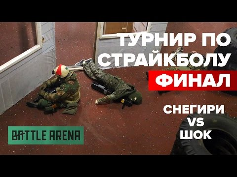 Снегири VS ШОК || ФИНАЛ BattleArena || GoPro